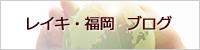 レイキ・福岡ブログ